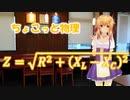 ちょこっと物理【RLC直列回路】
