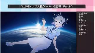 .LIVE+α人狼 6回戦 Part3