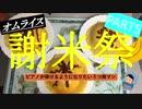 【謝米祭】part5 ピアノが弾けるようになりたいうつ病マンが作る「オムライス」