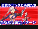 【Fate/Grand Order】聖夜のサンタと子供たち 宝具のみ確定4ターン 【令呪なし】