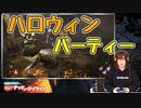【DbD】高森奈津美、『デッドバイデイライト』でハロウィンを満喫する【明るいデドバイ#15】