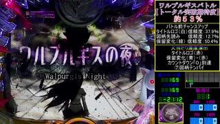 CRぱちんこ魔法少女まどか☆マギカ H2 第1話