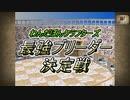 【大事故】最強ブリーダー決定戦【Monster Farm2】