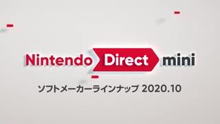 【10/28ニンテンドーダイレクト】Nintendo
