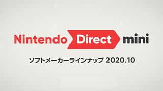 Nintendo Direct mini ソフトメーカーライ