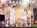 【なひ×みこいす】いーあるふぁんくらぶ / ギガP ver【踊って...