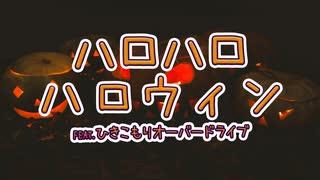 【初音ミク】ハロハロハロウィン feat.ひ