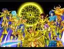 聖闘士星矢 PS4 黄金聖闘士たちの声を旧声優にしてみた