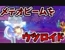 【実況】ポケモン剣盾 冠の雪原でたわむれる メテオビームを...