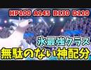 【実況】ポケモン剣盾 冠の雪原でたわむれる 最強配分ブリザポス