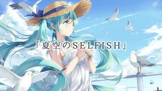 夏空のSELFISH / 初音ミク