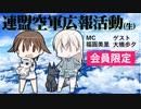 【その2】ワールドウィッチーズCH 連盟空軍広報活動(生)1回目