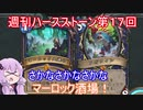 【Hearthstone】週刊ハースストーン第17回 マーロック酒場...