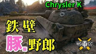 【WoT:Chrysler K】ゆっくり実況でおくる