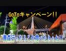 【GoToキャンペーン!!】青森県行ったらこれ食べなきゃね!!