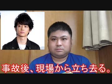 『俳優の伊藤健太郎容疑者がひき逃げで逮捕されたことについて』のサムネイル