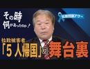 【拉致問題アワー #475】日本の選択、その時何があったのか?拉致被害者5人帰国の舞台裏 [桜R2/10/29]