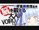 琴葉葵教授の脳を鍛える大人のVOIROトレーニング【VOICEROID劇場】