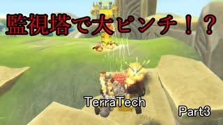 【ゆっくり実況】Terra  Tech Part3拠点を