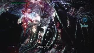 [DMC5] DMDプロローグユリゼン 初期状態撃破