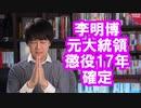 韓国の李明博元大統領、懲役17年の刑が確定し95歳まで塀の中へ…