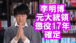 韓国の李明博元大統領、懲役17年の刑が確