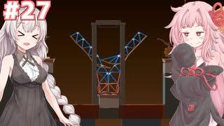 琴葉茜と紲星あかりの安全な橋作り#27【Po