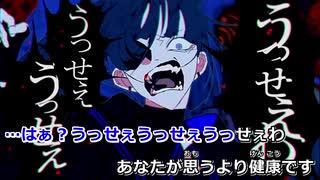 【ニコカラ】うっせぇわ【off vocal】