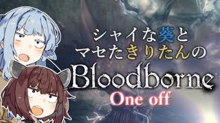 【Bloodborne】シャイな葵とマセたきりた