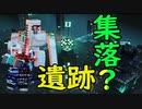 【実況】Newマイクラダンジョンズを最高難易度で駆け回る その18(失われた集落)