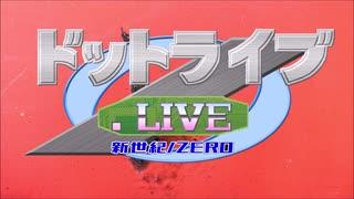 【アイドル部MMD】.LIVE/ZERO【MMDゾイド】