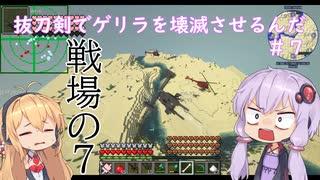 【minecraft】抜刀剣でゲリラを壊滅させる