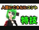 現実ではできない特技【ショートコント】【お笑い】【Vtuber】#エータン - A special skill that cannot be real 【comedy】-