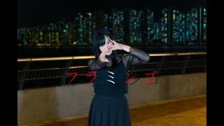 【なかnaka】 フラミンゴ 踊ってみた