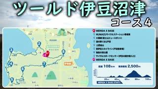 ツールド伊豆沼津コース4走行動画