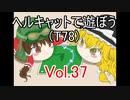 【WoT】ヘルキャットで遊ぼう vol.37(T78)【ゆっくり実況】