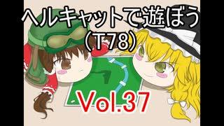 【WoT】ヘルキャットで遊ぼう vol.37(T78)