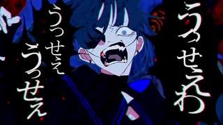 【ゲキヤク】うっせぇわ【UTAUカバー+UST】