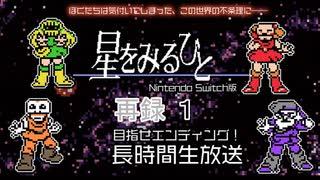 switch版「星をみるひと」発売記念・長時