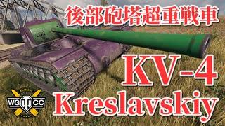 【WoT:KV-4 Kreslavskiy】ゆっくり実況で