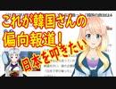 【韓国の反応】サムスン会長の訃報報道に日本が韓国を批判し...