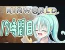 【RimWorld】寺子屋☆漂流教室☆3組!12時間目!【ゆっくり実況】