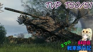 【WoT】エマの戦車旅行記84日目 ~TVP T50/