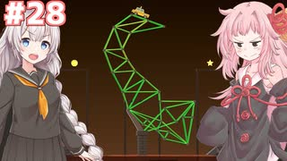 琴葉茜と紲星あかりの安全な橋作り#28【Po