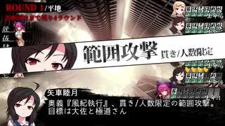 【シノビガミ】星轟断禍 最終話【ゆっくり