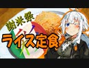 【謝米祭】紲星あかりのライス定食 彩