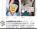 【悲報】北海道警少年課さん、jk裏垢をどんどん発掘してしまう