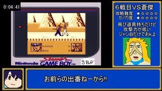【GB】 魁!!男塾 冥凰島決戦_RTA _09:16