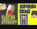 お酒が原因で起きた、イカれた裁判3選【ゆっくり解説】