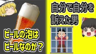 お酒が原因で起きた、イカれた裁判3選【